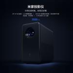 Xiaomi MIJIA Projector offre uno schermo da 120 pollici a poco più di 500 euro 2