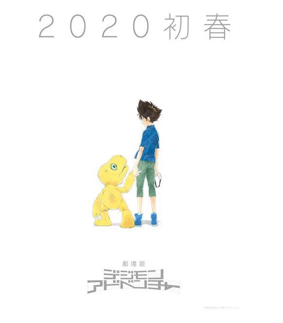 Prime informazioni, immagini e video teaser del film dei Digimon in arrivo nel 2020 1
