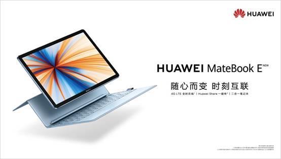 Huawei lancia il nuovo MateBook E, 2-in-1 super leggero con Snapdragon 850 1