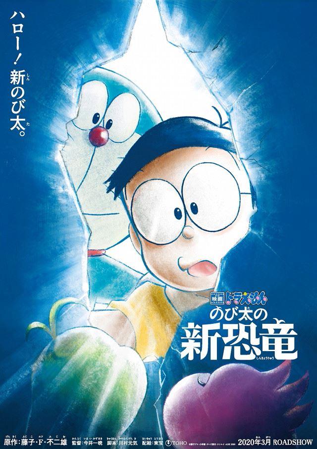 Doraemon tornerà al cinema a marzo 2020 con il 40° film della saga 1