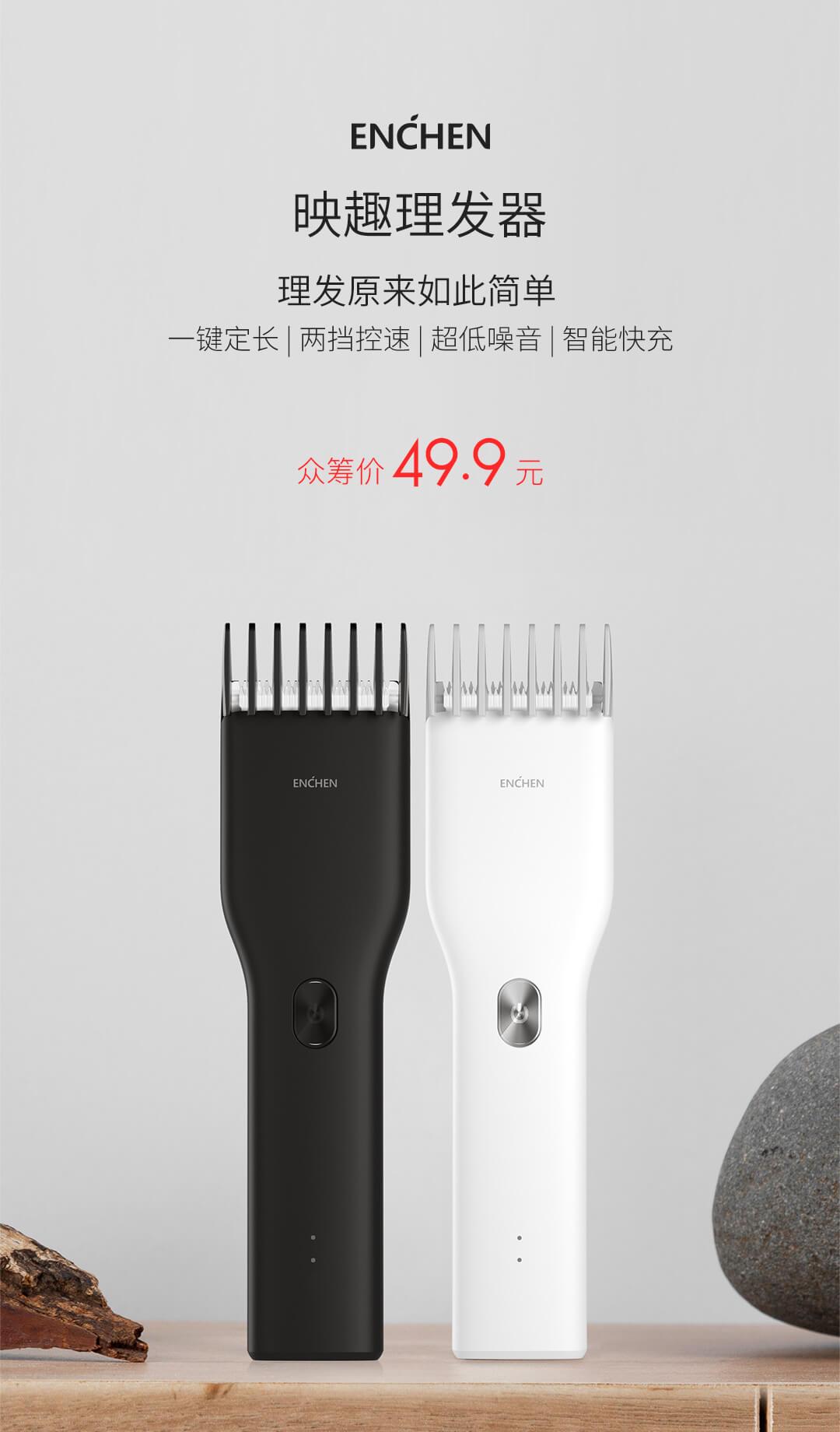 Da Xiaomi anche il tagliacapelli a batteria più economico di sempre 1
