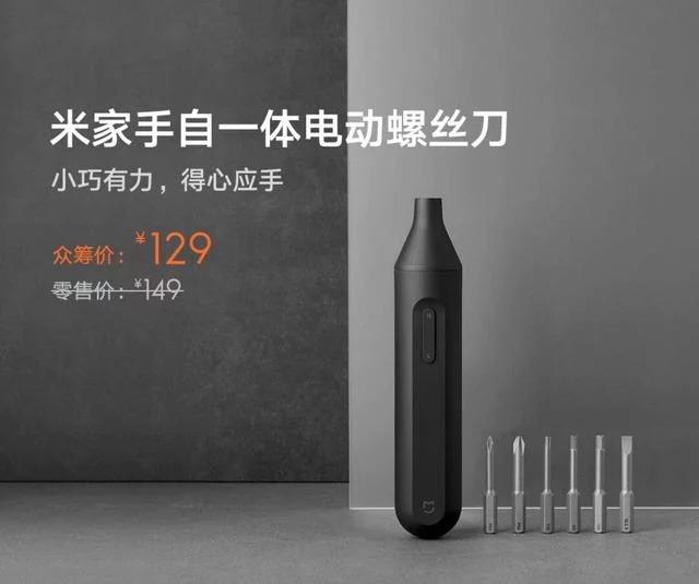 Xiaomi lancia su Youpin un nuovo cacciavite elettrico e una lampada sterilizzatrice compatta 4