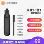 Xiaomi MIJIA Electric Screwdriver è un nuovo ed evoluto cacciavite elettrico 3