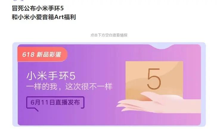 Xiaomi Mi Band 5 arriverà a brevissimo: ecco la data ufficiale della presentazione 1