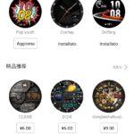 Recensione Huawei Watch GT 2e, perfetto connubio tra smartwatch e sportwatch 10