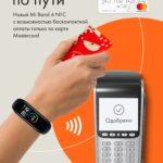Xiaomi Mi Band 4 NFC porta i pagamenti contactless con Mastercard in Russia 1