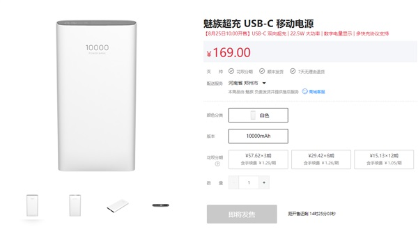 Meizu lancia un power bank compatto da 10.000 mAh 1