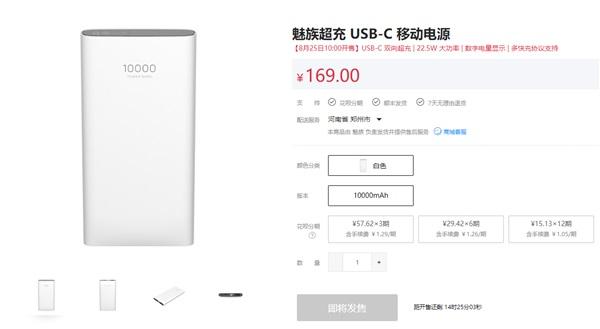 Meizu lancia un power bank compatto da 10.000 mAh 1