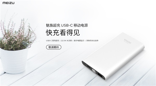 Meizu-Supercharged-USB-C-mobile-power-bank