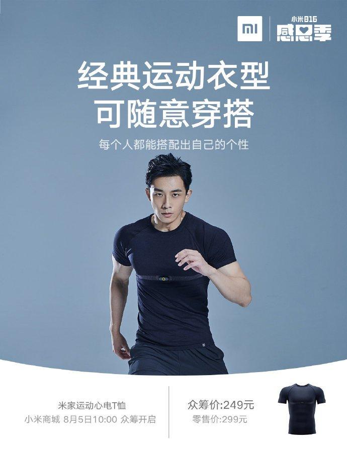xiaomi mijia sports ecg t-shirt