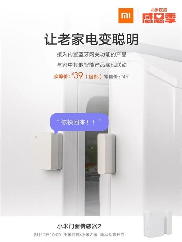 xiaomi door window sensor 2 mitu kids watch 4x huawei darrn smart table lamp 2