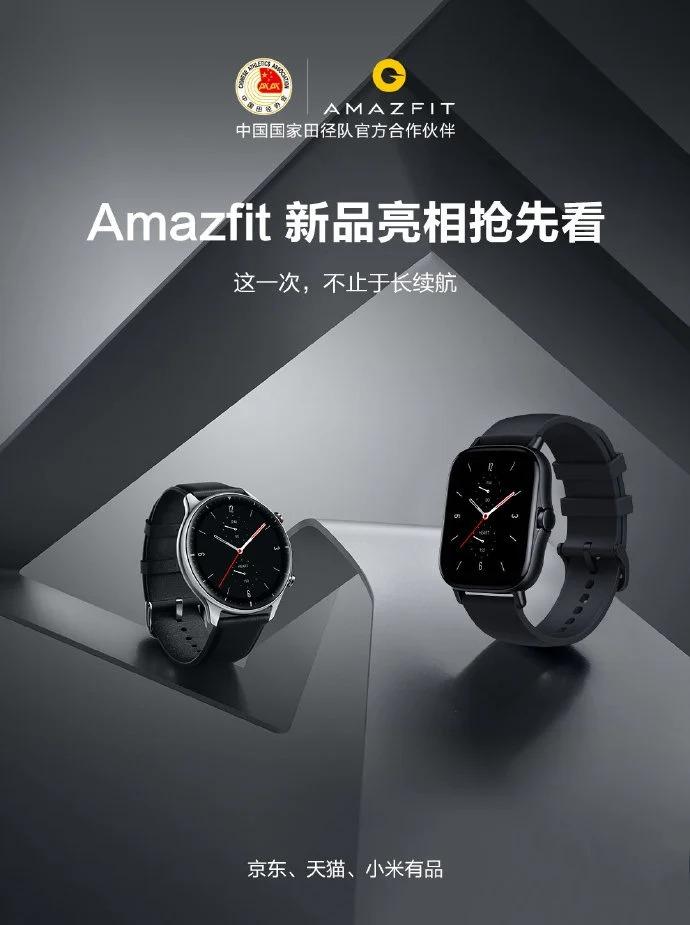 Svelato il design di Amazfit GTR 2 e GTS 2 ma c'è molto altro sotto la scocca 1