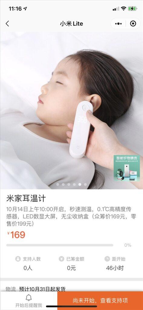 xiaomi mijia ear thermometer ufficiale specifiche prezzo