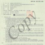 amazfit gtr 2e ncc certificazione