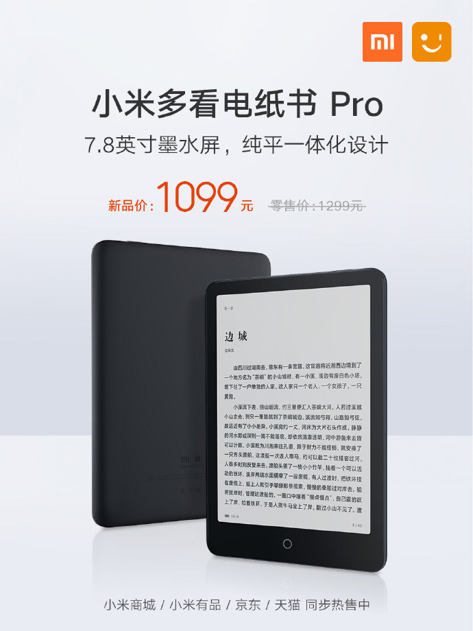 Xiaomi Mi Reader Pro è un eBook reader con specifiche al top 1