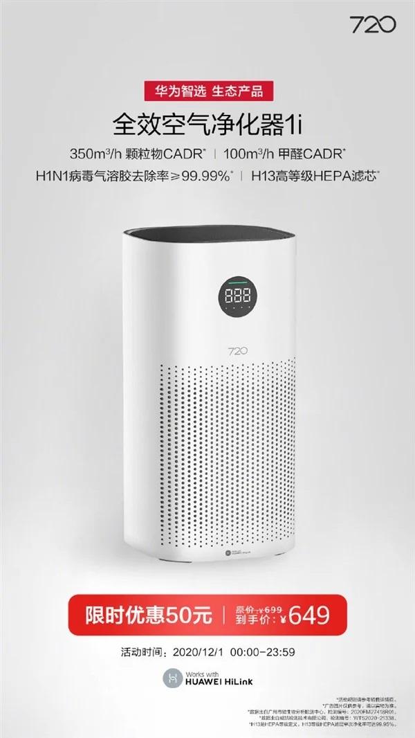 Huawei lancia un purificatore d'aria, Xiaomi un nuovo robot da cucina 1