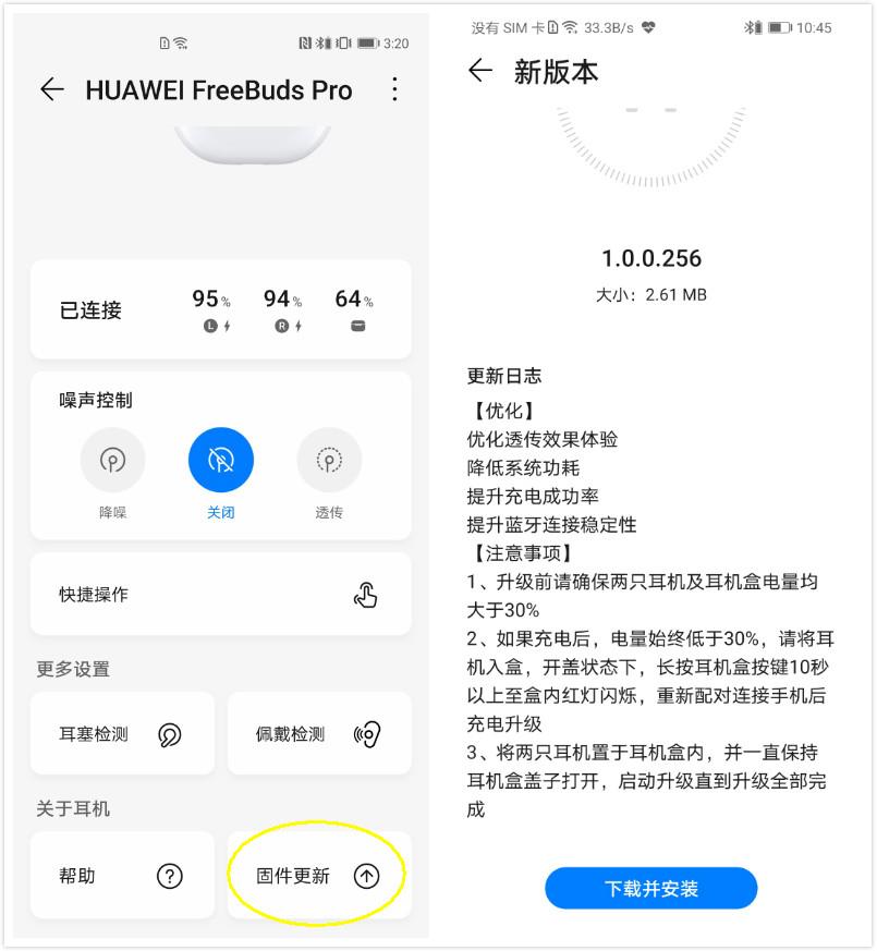 huawei freebuds pro aggiornamento