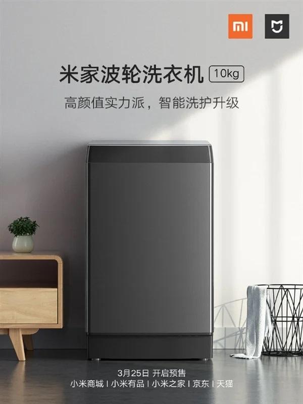 Xiaomi lancia una nuova lavatrice smart NFC con 10 Kg di capacità di carico 1
