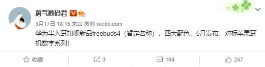 huawei freebuds 4 colorazioni rumor