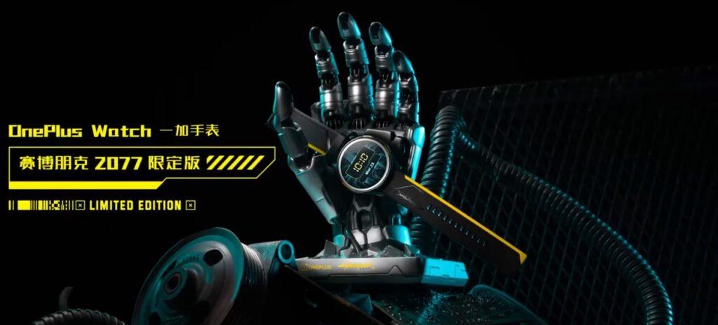 oneplus watch cyberpunk 2077 limited edition ufficiale