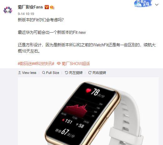 Huawei Watch Fit 2 rumor