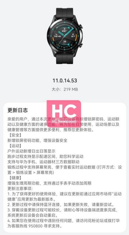 huawei watch gt 2 fit 11.0.14.53 1.0.5.20 aggiornamento novità